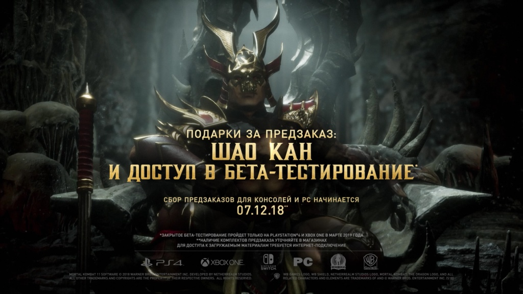 Mortal_Kombat_11_Official_Announce_Trailer_RU_Endslate.jpg