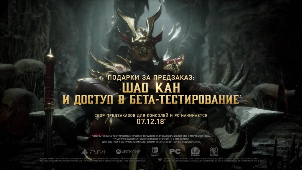Mortal_Kombat_11_Official_Announce_Trailer_RU_Endslate.jpg