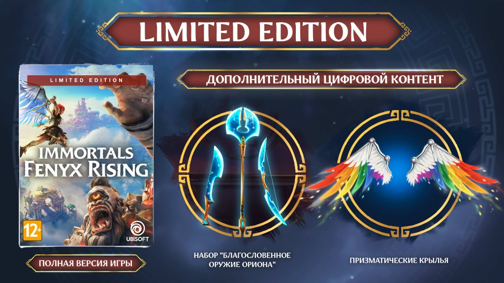 Immortals_Announce_pack_Limited_RU.jpg
